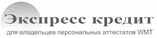 Экспресc - Кредит WM